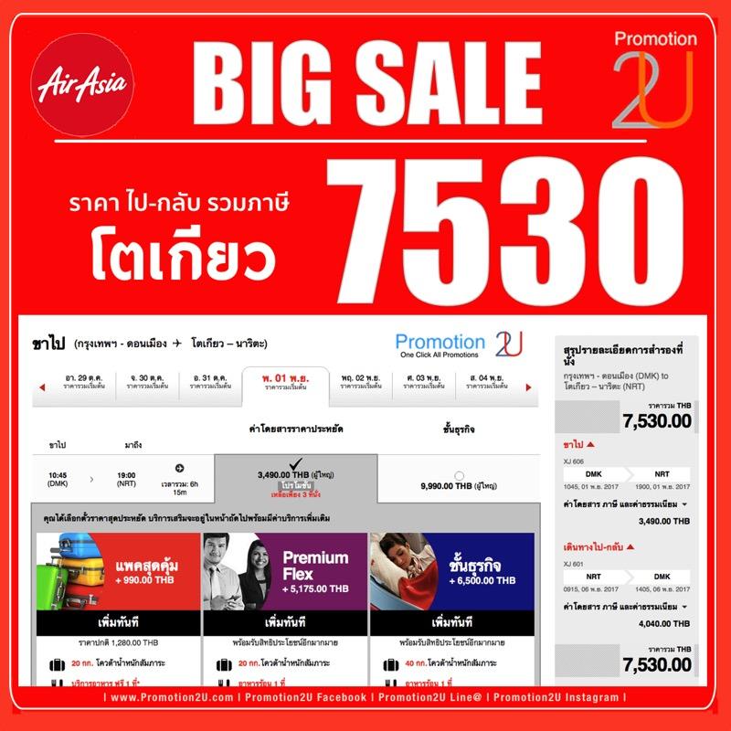 Review promotion airasia big sale free seats 0 baht nov 2016 NRT