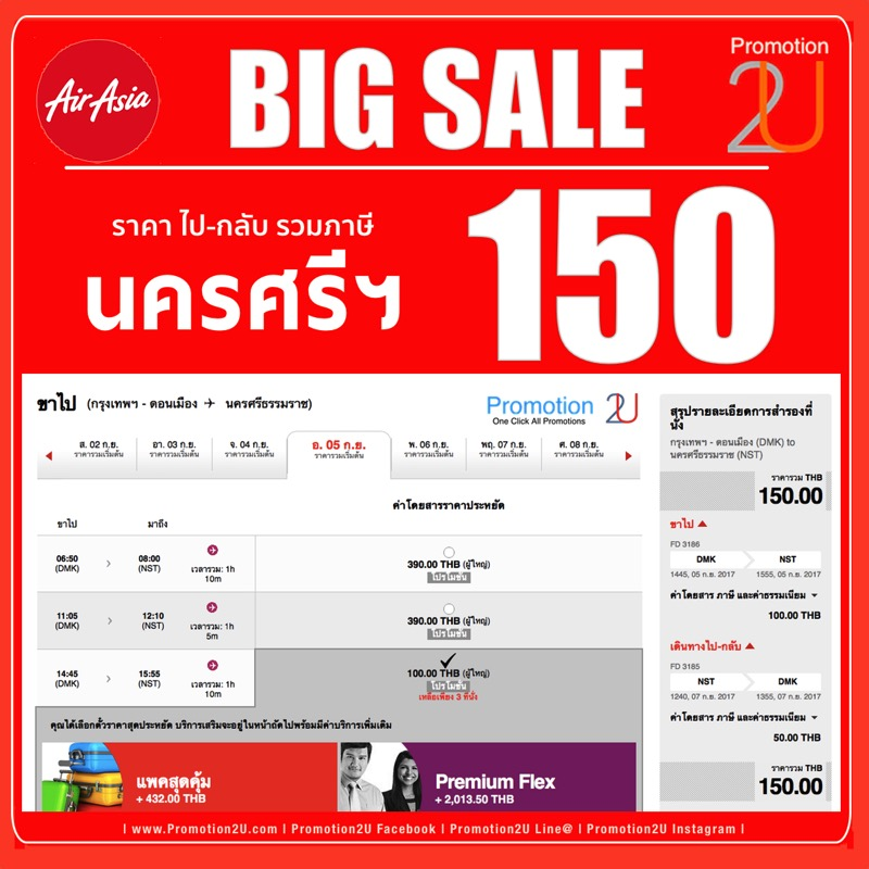 review-promotion-airasia-big-sale-free-seats-0-baht-nov-2016-NST.jpg