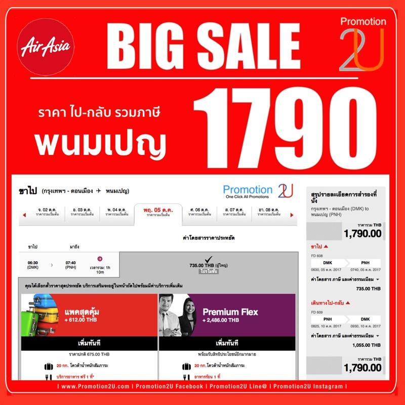 Review promotion airasia big sale free seats 0 baht nov 2016 PNH