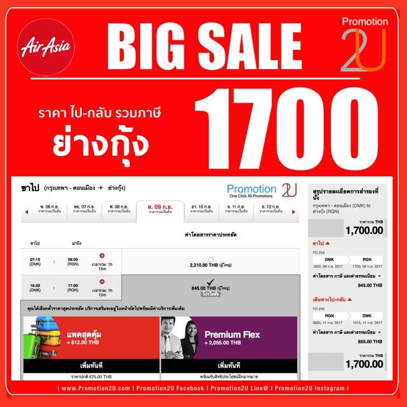 Review promotion airasia big sale free seats 0 baht nov 2016 RGN