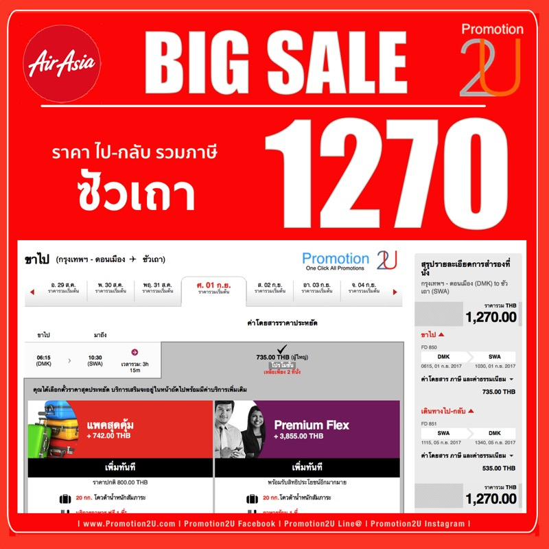 Review promotion airasia big sale free seats 0 baht nov 2016 SWA
