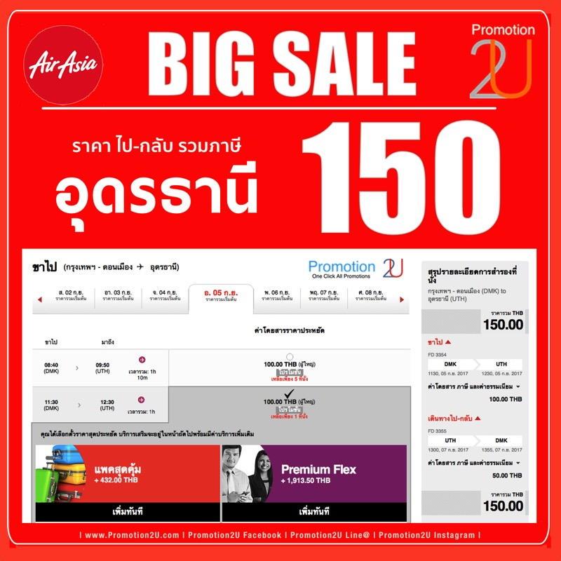 Review promotion airasia big sale free seats 0 baht nov 2016 UTH