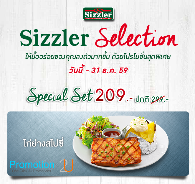 Coupon Promotion Sizzler Special Selection Set Started 209  Dec 2016 P1