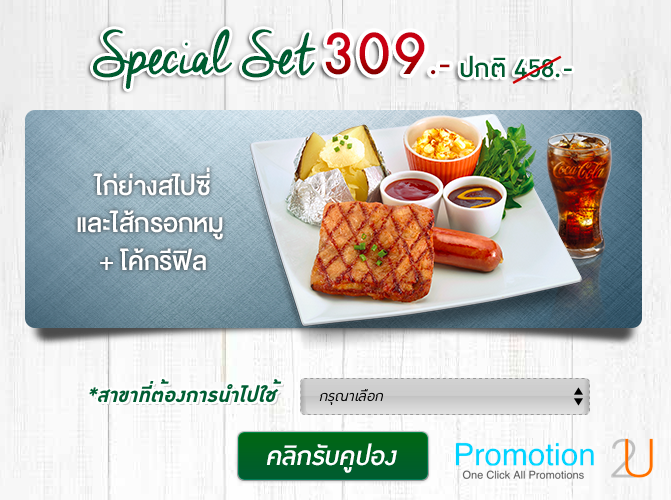 Coupon Promotion Sizzler Special Selection Set Started 209  Dec 2016 p2
