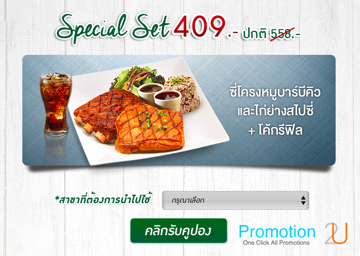 Coupon Promotion Sizzler Special Selection Set Started 209  Dec 2016 p3