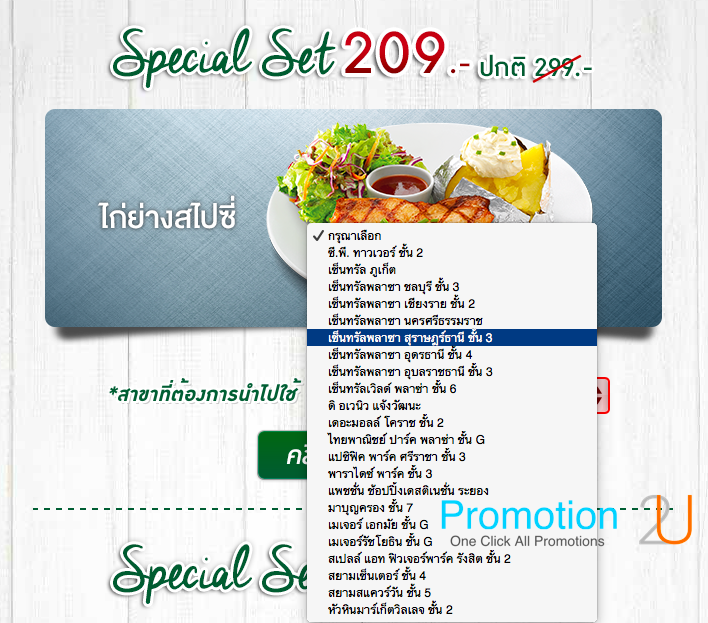 Coupon Promotion Sizzler Special Selection Set Started 209  Dec 2016 p4