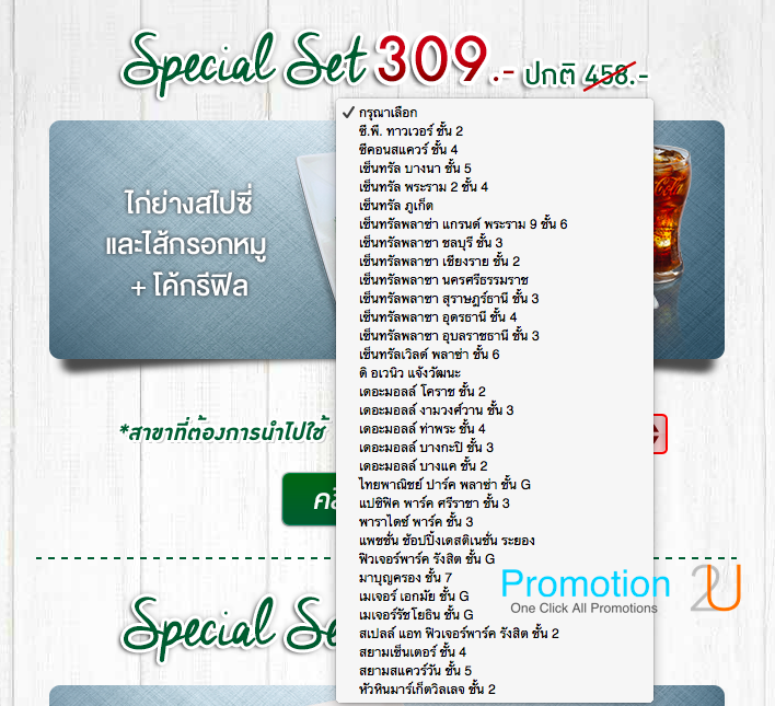 Coupon Promotion Sizzler Special Selection Set Started 209  Dec 2016 p5