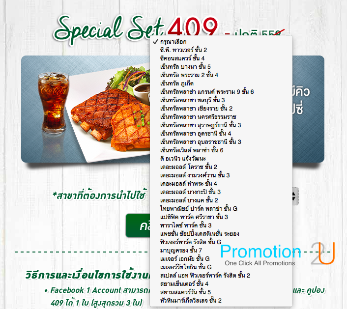Coupon Promotion Sizzler Special Selection Set Started 209  Dec 2016 p6