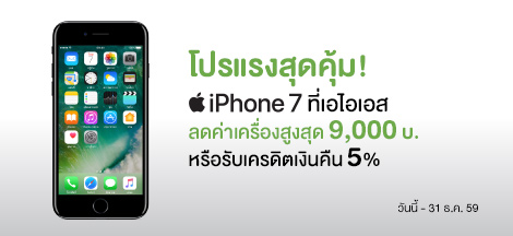 Promotion AIS Hot Deals iPhone 7 and iPhone 7 Plus Discount up to 9,000.-