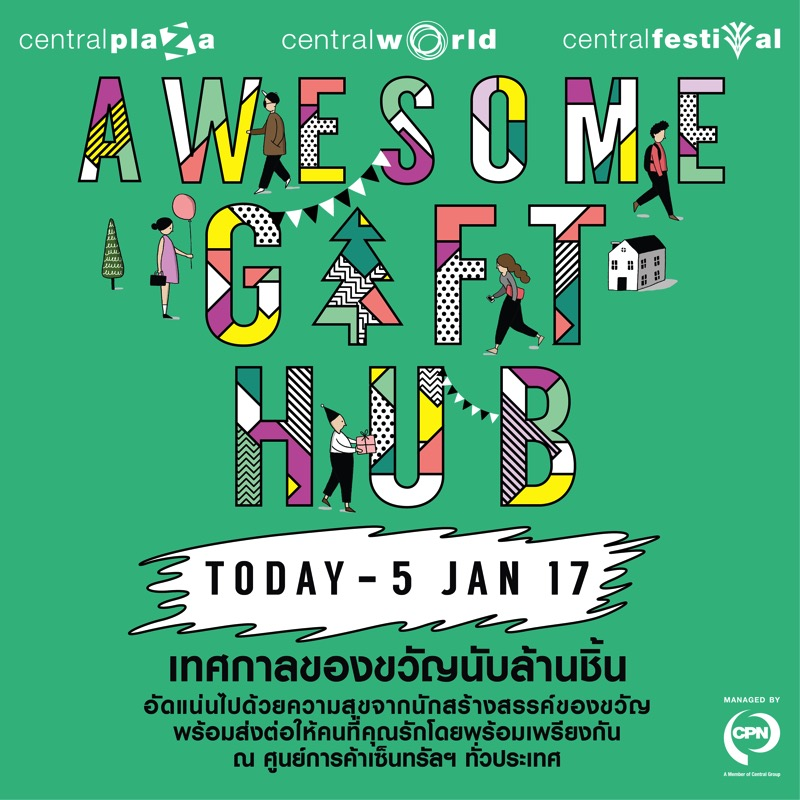 Promotion Awesome Gift Hub 2017 @ Central World, Central Plaza and Central Festival