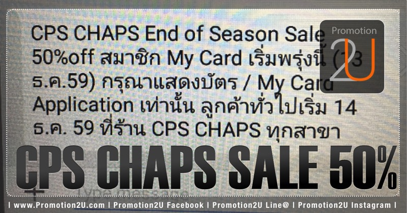 Promotion CPS CHAPS End of Season SALE 50% [Dec.2016]