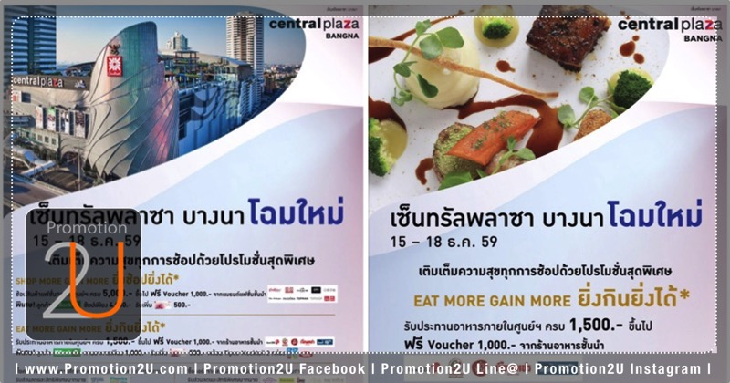 Promotion Celebrate Central Bangna Eat More Gain More and Shop More Gain More