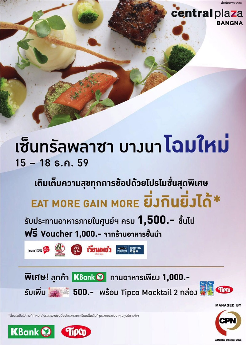 Promotion Celebrate Central Bangna Eat More Gain More