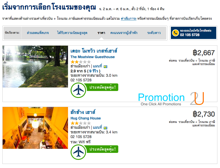 Promotion Expedia Year End Holiday Sale ChiangMai 3