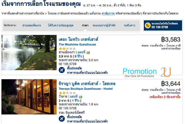 Promotion Expedia Year End Holiday Sale Chiangmai 1