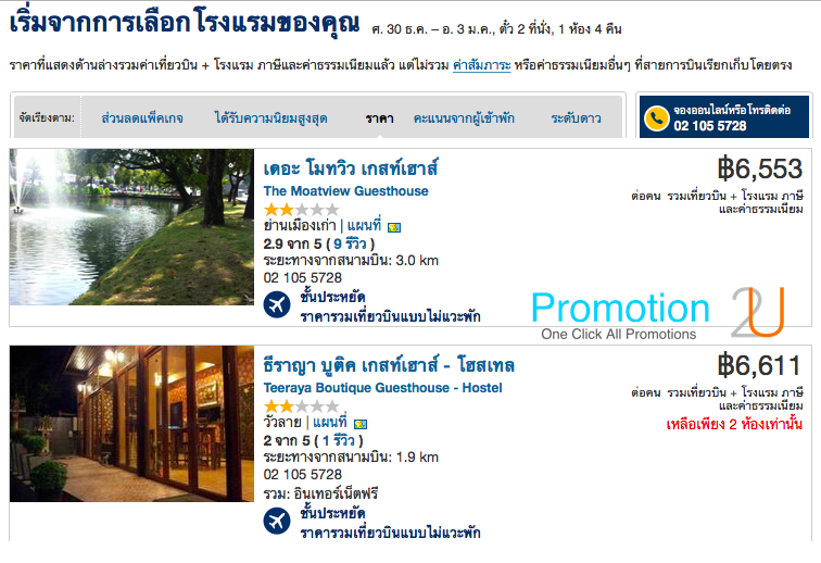 Promotion Expedia Year End Holiday Sale Chiangmai 2