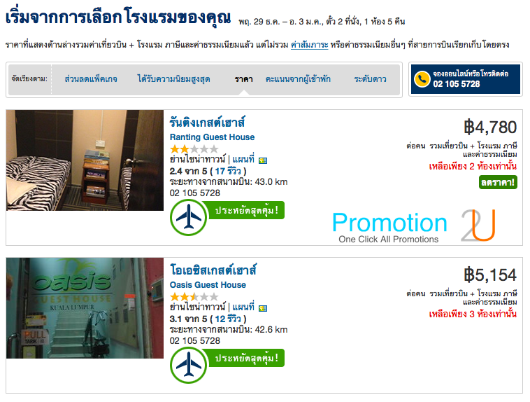 Promotion Expedia Year End Holiday Sale KUL 2
