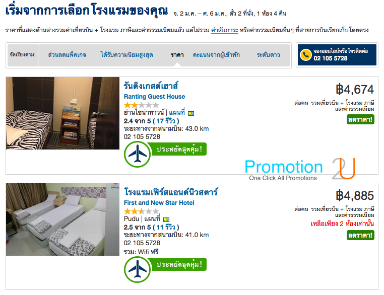 Promotion Expedia Year End Holiday Sale KUL 3