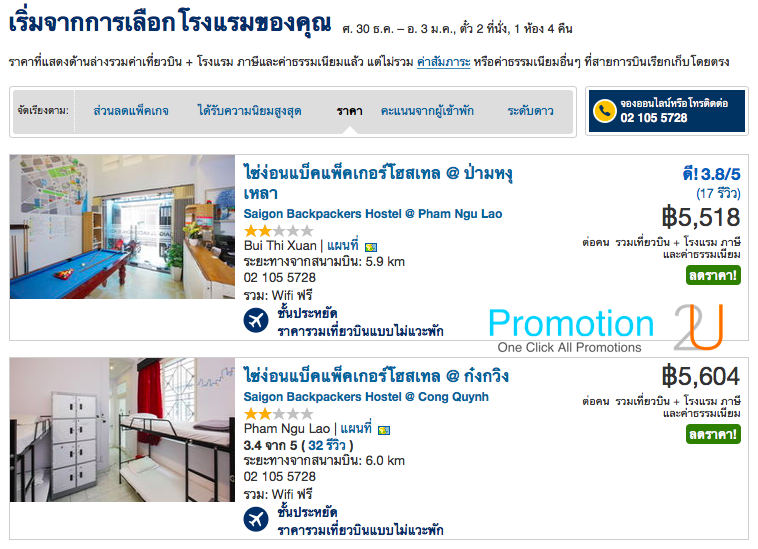 Promotion Expedia Year End Holiday Sale Saigon 2