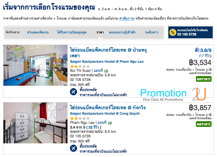 Promotion Expedia Year End Holiday Sale Saigon 3