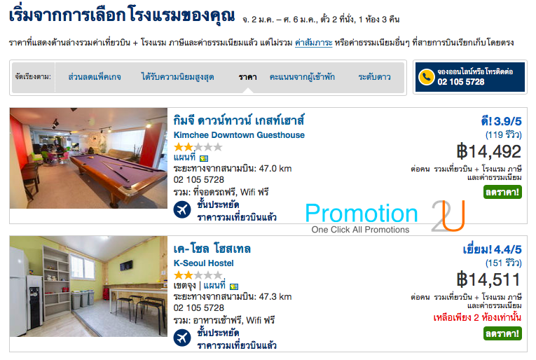 Promotion Expedia Year End Holiday Sale Seoul 3