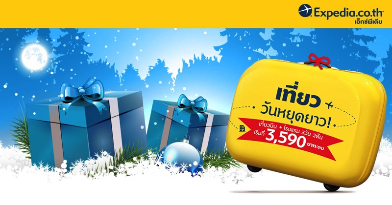 Promotion Expedia Year End Holiday Sale