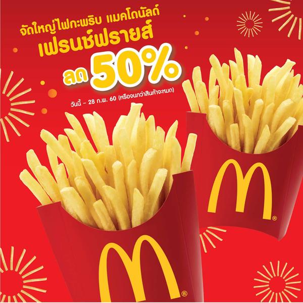 โปรโมชั่นแมคเฟรนช์ฟรายส์ ลด 50% (ธค.59 - กพ.60) : Mc Donald's French Fries Save 50%