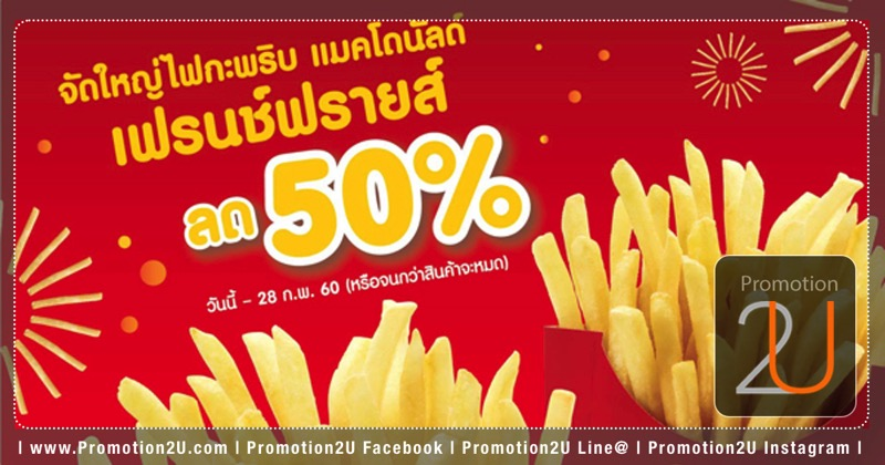 Promotion Mc Donald's French Fries Save 50% [Dec.2016 - Feb.2017]