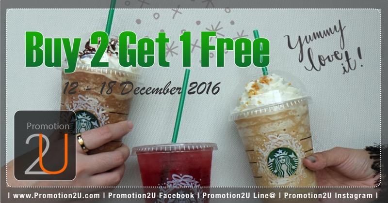 Promotion StarBucks Buy 2 Get 1 Free! [12-18Dec.2016]