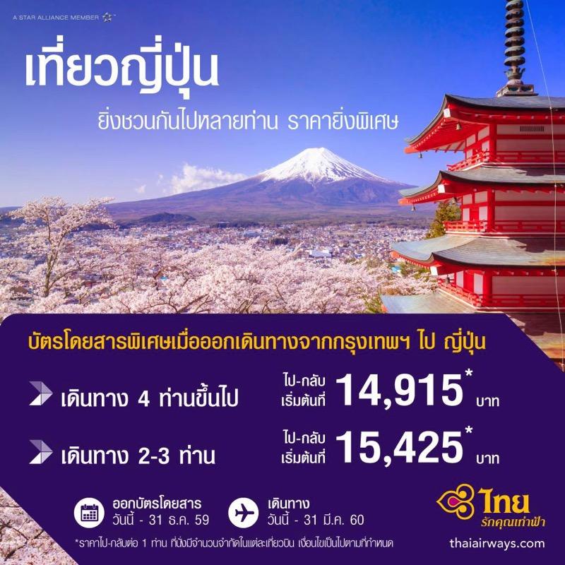 โปรโมชั่นเที่ยวญี่ปุ่นกับการบินไทย ยิ่งชวนกันไปหลายท่าน ราคายิ่งพิเศษ