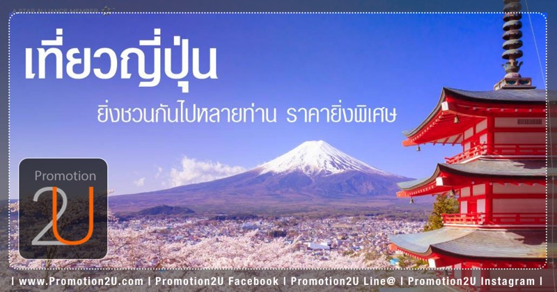 Promotion Thai Airways 2016 More Friends More Special Offer
