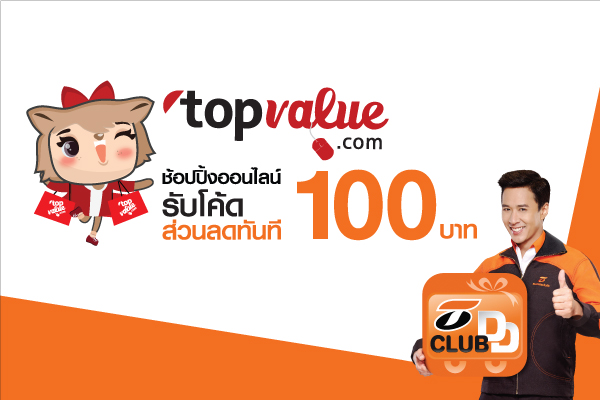 Promotion Thanachart ClubDD Get Free Discount Online Shopping at Topvalue