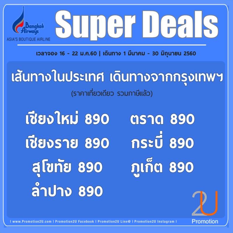 Bangkok Air BKK1
