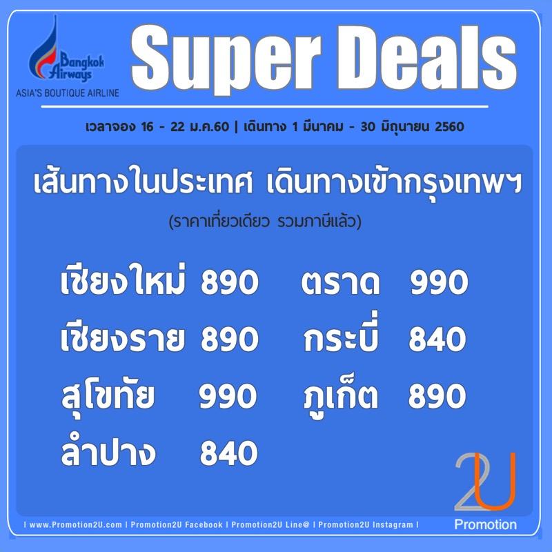 Bangkok Air BKK2