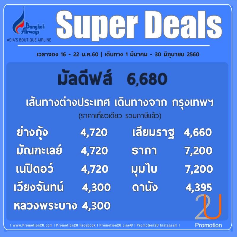 Bangkok Air BKK3