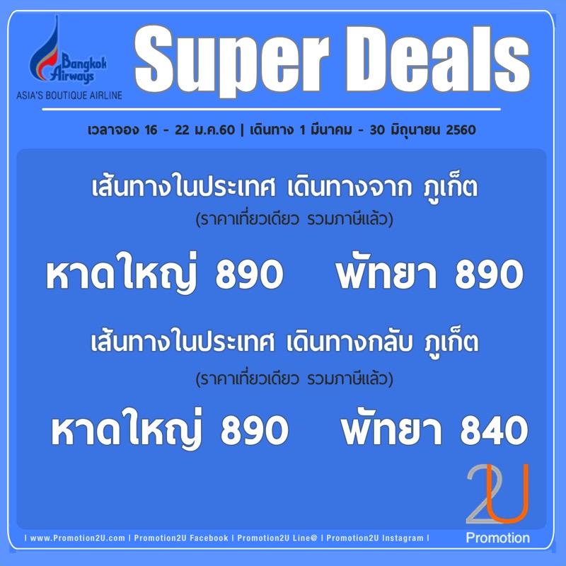Bangkok Air HKT