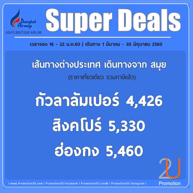 Bangkok Air Samui1