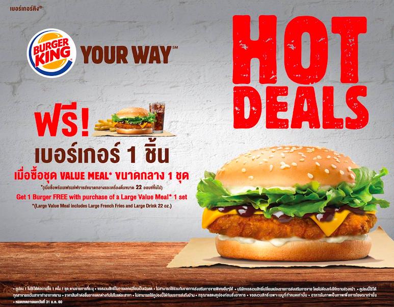โปรโมชั่น Burger King Hot Deals ซื้อ 1(ชุด) แถม 1(ชิ้น) (มค.60)