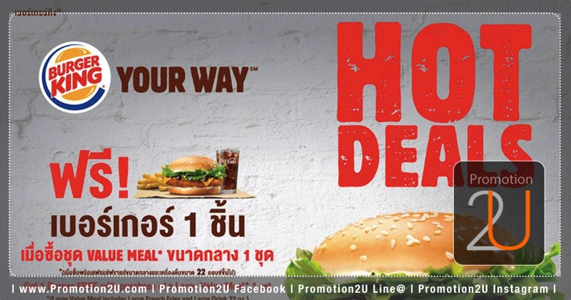Coupon Promotion Burger King Hot Deals Buy 1 Get 1 Free! [Jan.2017]