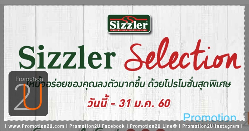 Coupon Promotion Sizzler Special Selection Set Started 209  Dec 2016