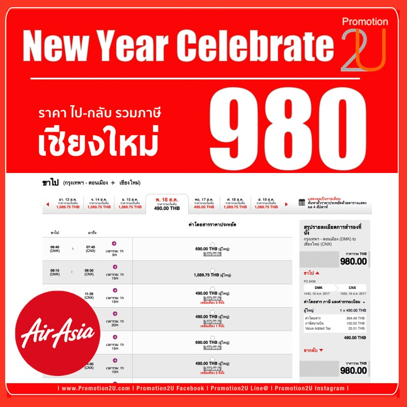 Promotion AirAsia 2017 Happy New Year CNX 980