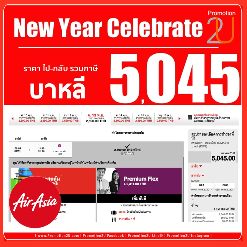 Promotion AirAsia 2017 Happy New Year DPS 5045