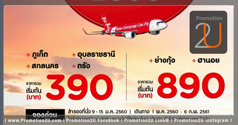 Promotion AirAsia 2017 Happy New Year Fly Started 390