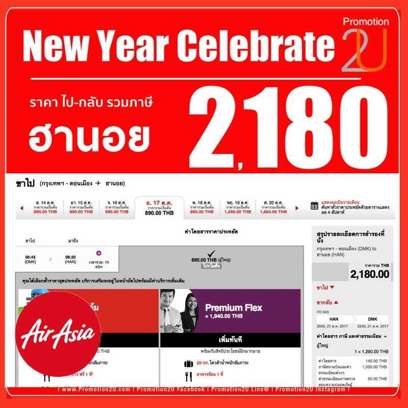 Promotion AirAsia 2017 Happy New Year HAN 2180
