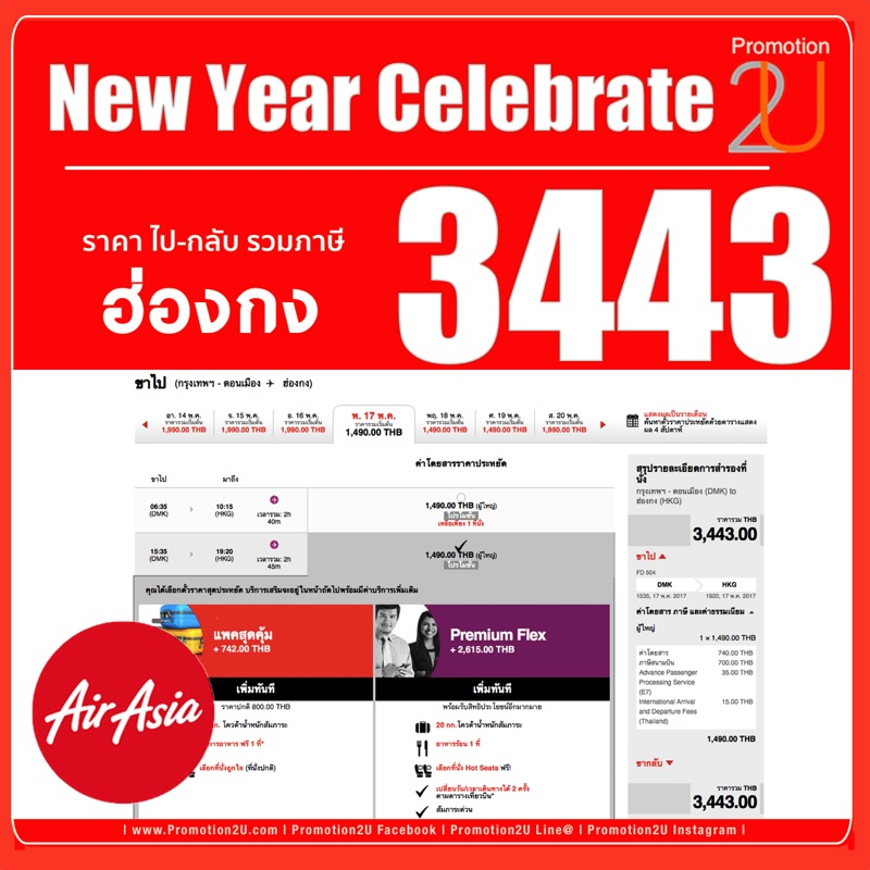 Promotion AirAsia 2017 Happy New Year HKG 3443