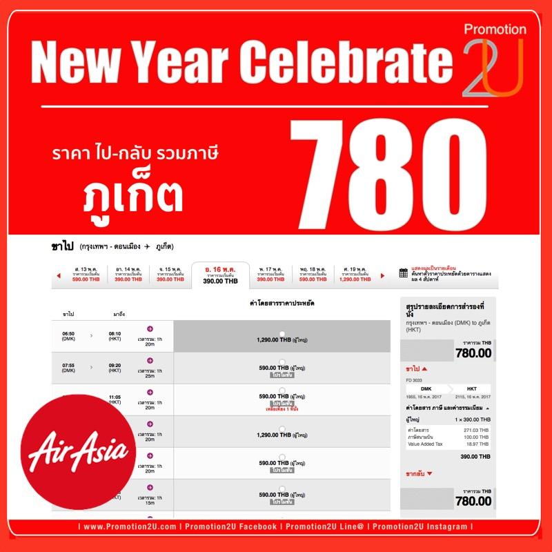 Promotion AirAsia 2017 Happy New Year HKT 780