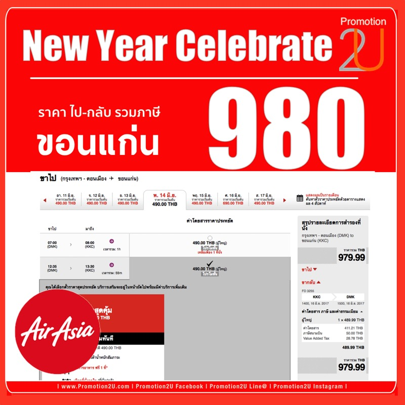 Promotion AirAsia 2017 Happy New Year KKC 980