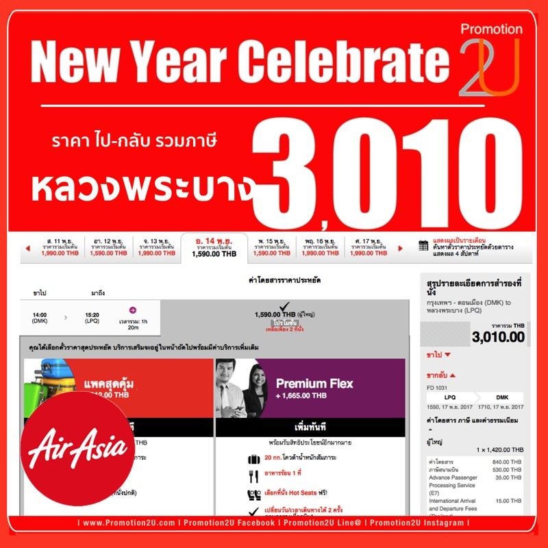 Promotion AirAsia 2017 Happy New Year LPQ 3010