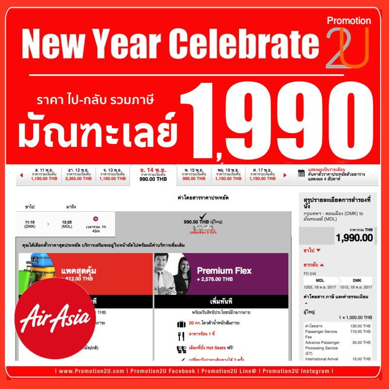 Promotion AirAsia 2017 Happy New Year MDL 1990