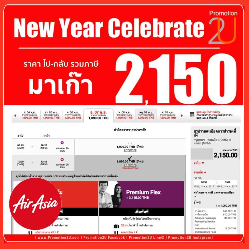 Promotion AirAsia 2017 Happy New Year MFM 2150